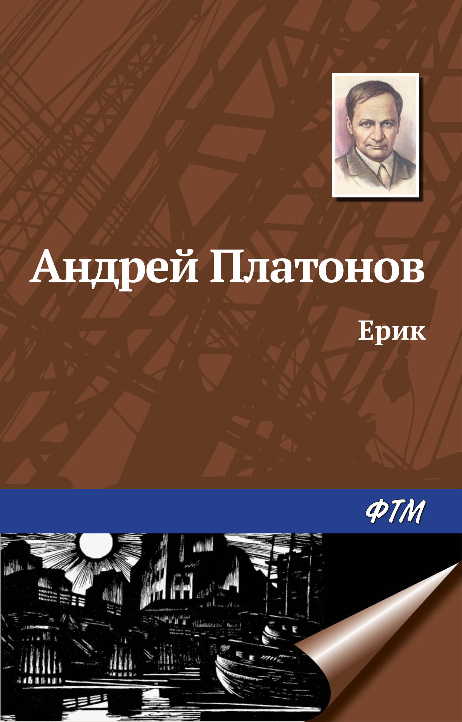 цена на Андрей Платонов Ерик