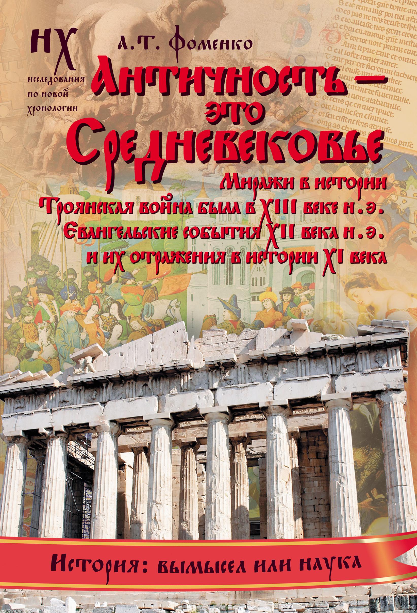 Анатолий Фоменко Античность – это средневековье гарай ромола римские императоры галерея всех правителей римской империи с 31 года до н э до 476 года н э