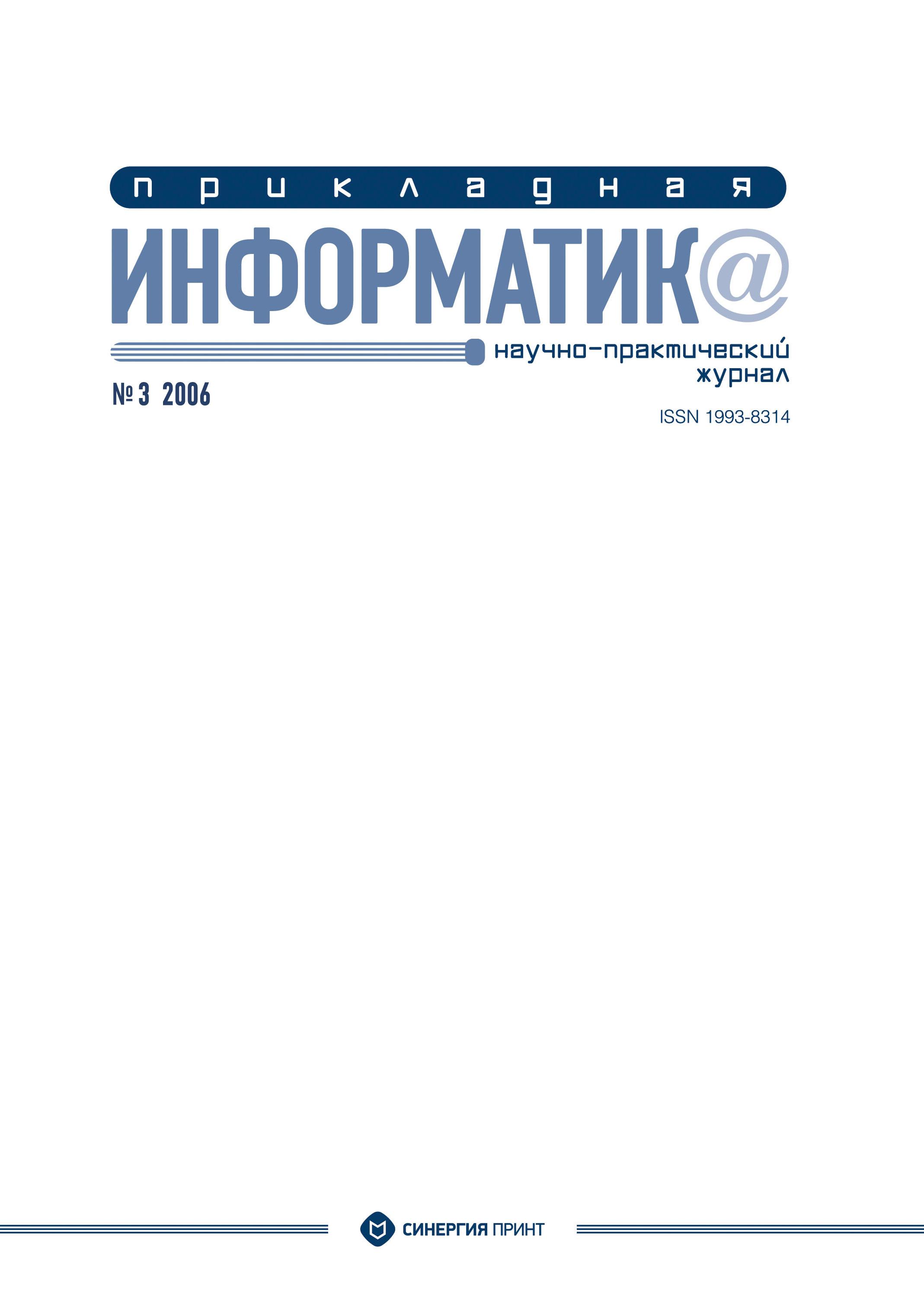 Прикладная информатика №3 2006