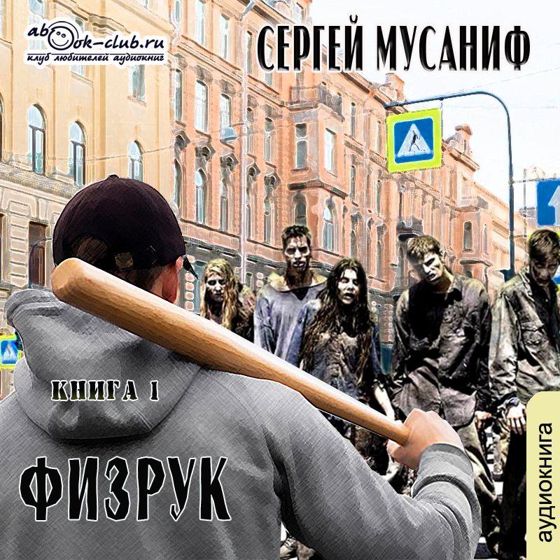 Сергей Мусаниф Физрук. Книга 1