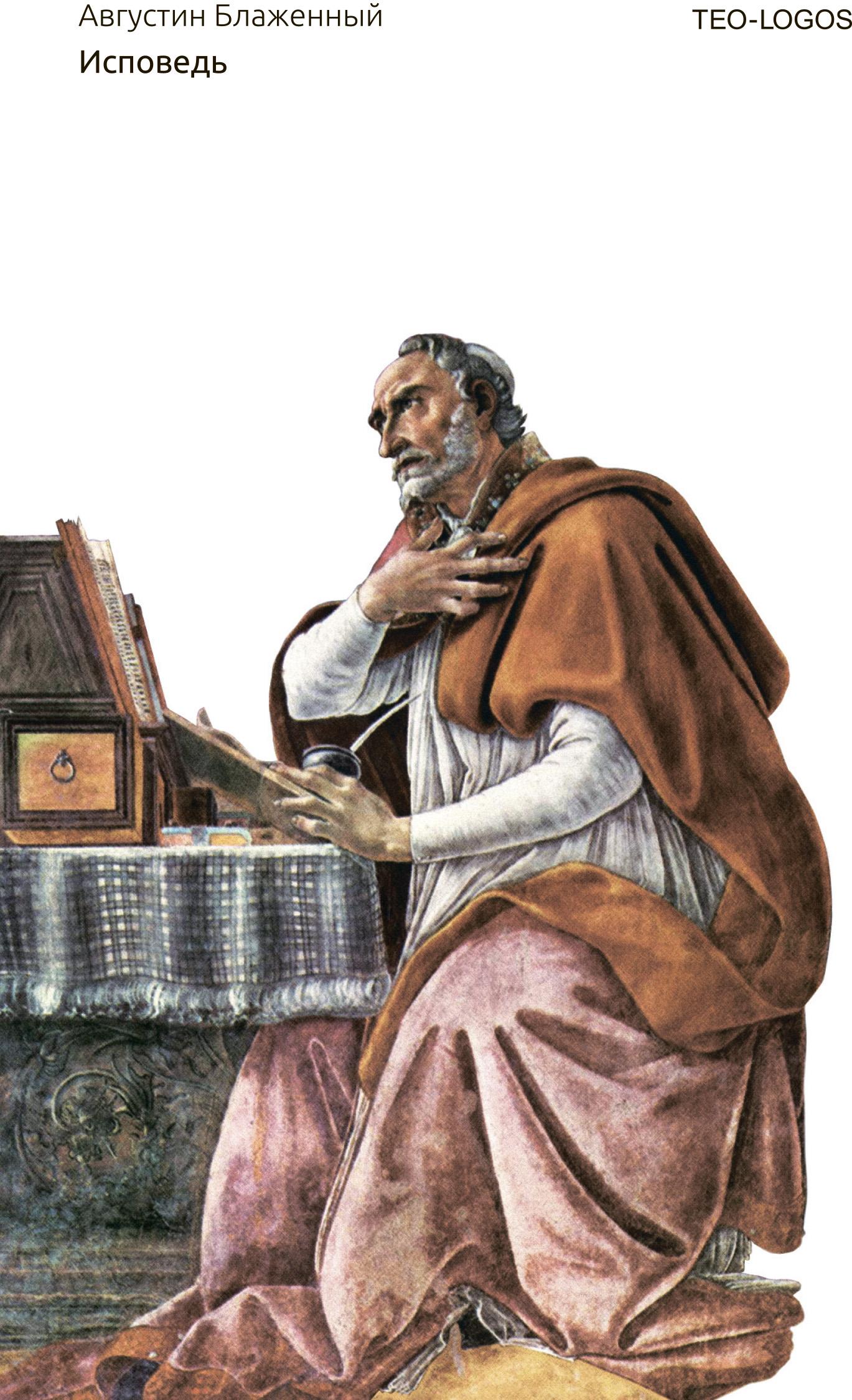 Блаженный Августин Исповедь августин эрнст хорошие деньги