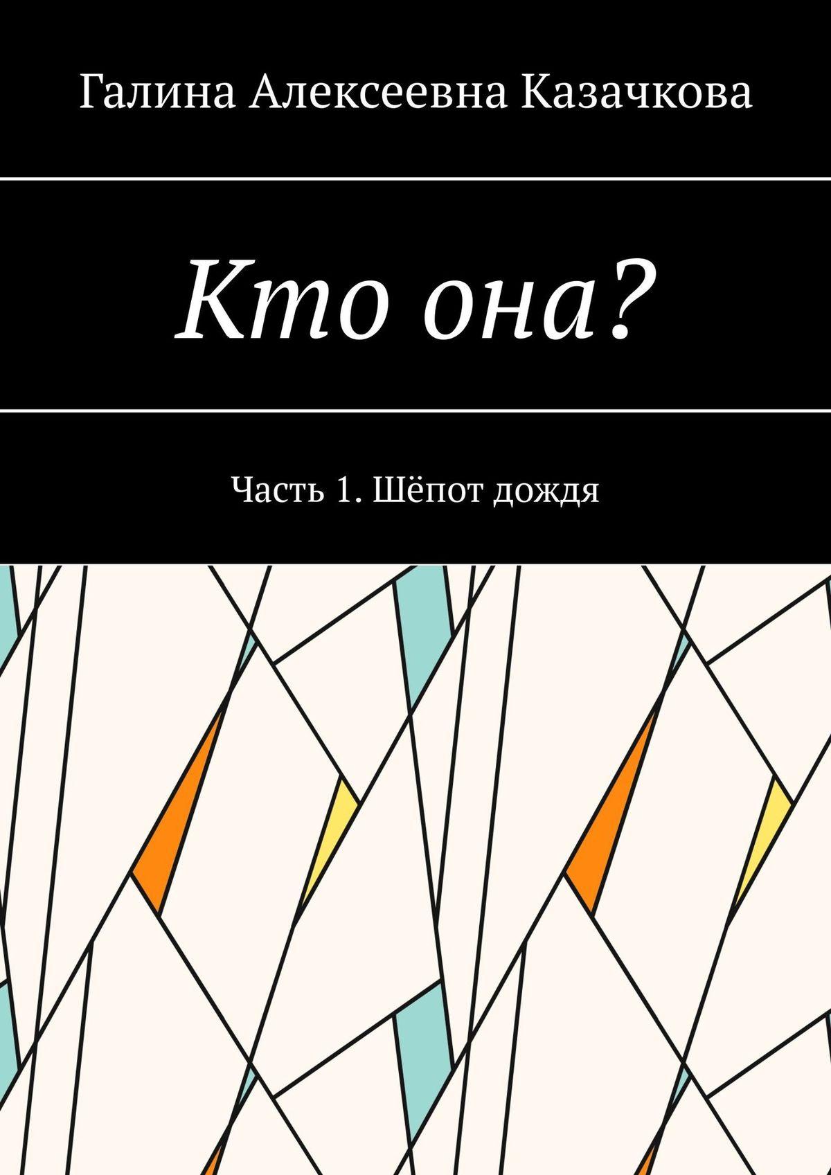 Галина Казачкова Ктоона? Часть 1. Шёпот дождя