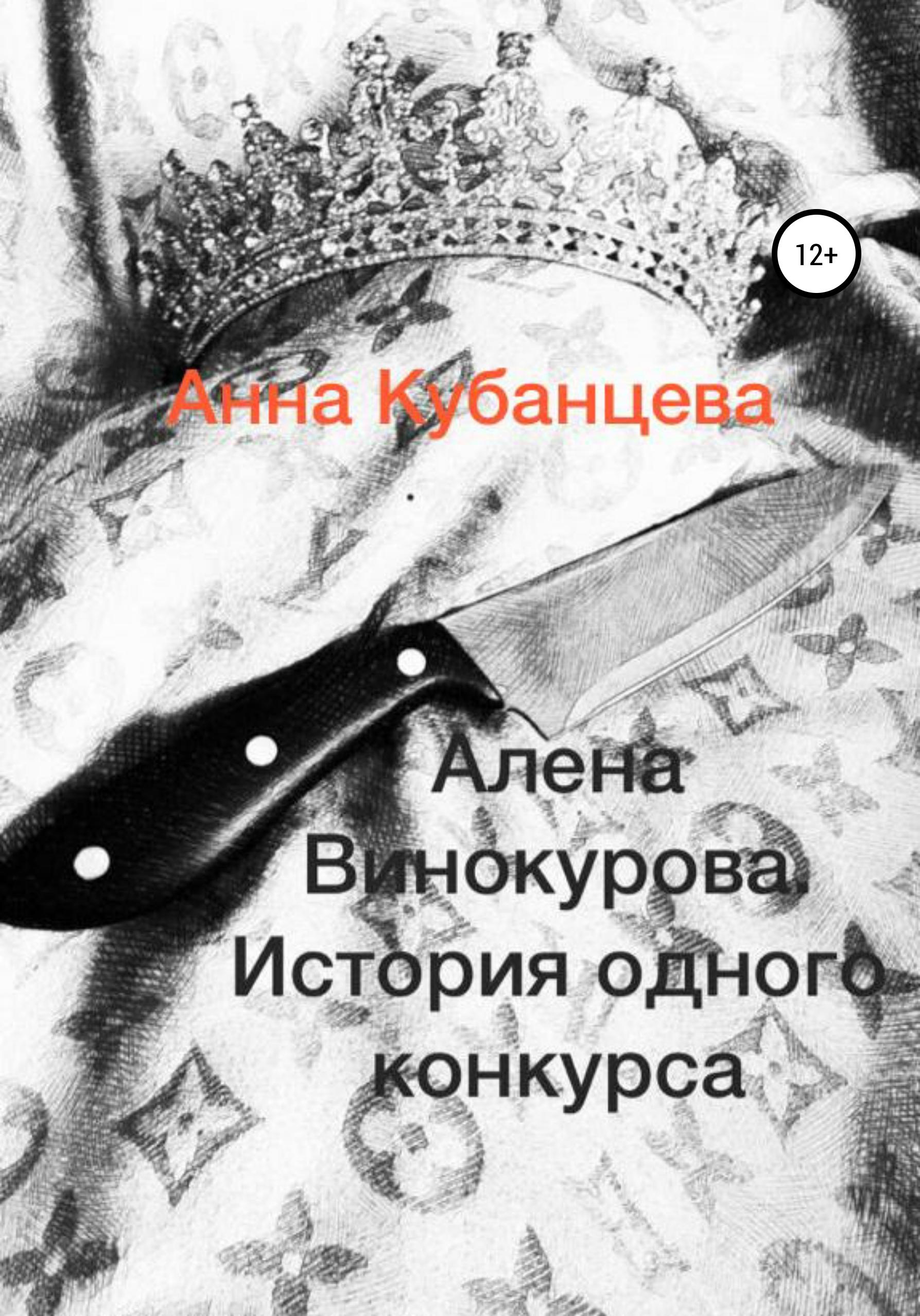 Анна Сергеевна Кубанцева Алена Винокурова. История одного конкурса