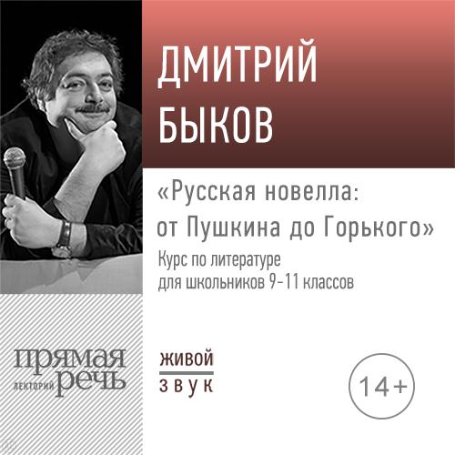 Лекция «Русская новелла: от Пушкина до Горького»
