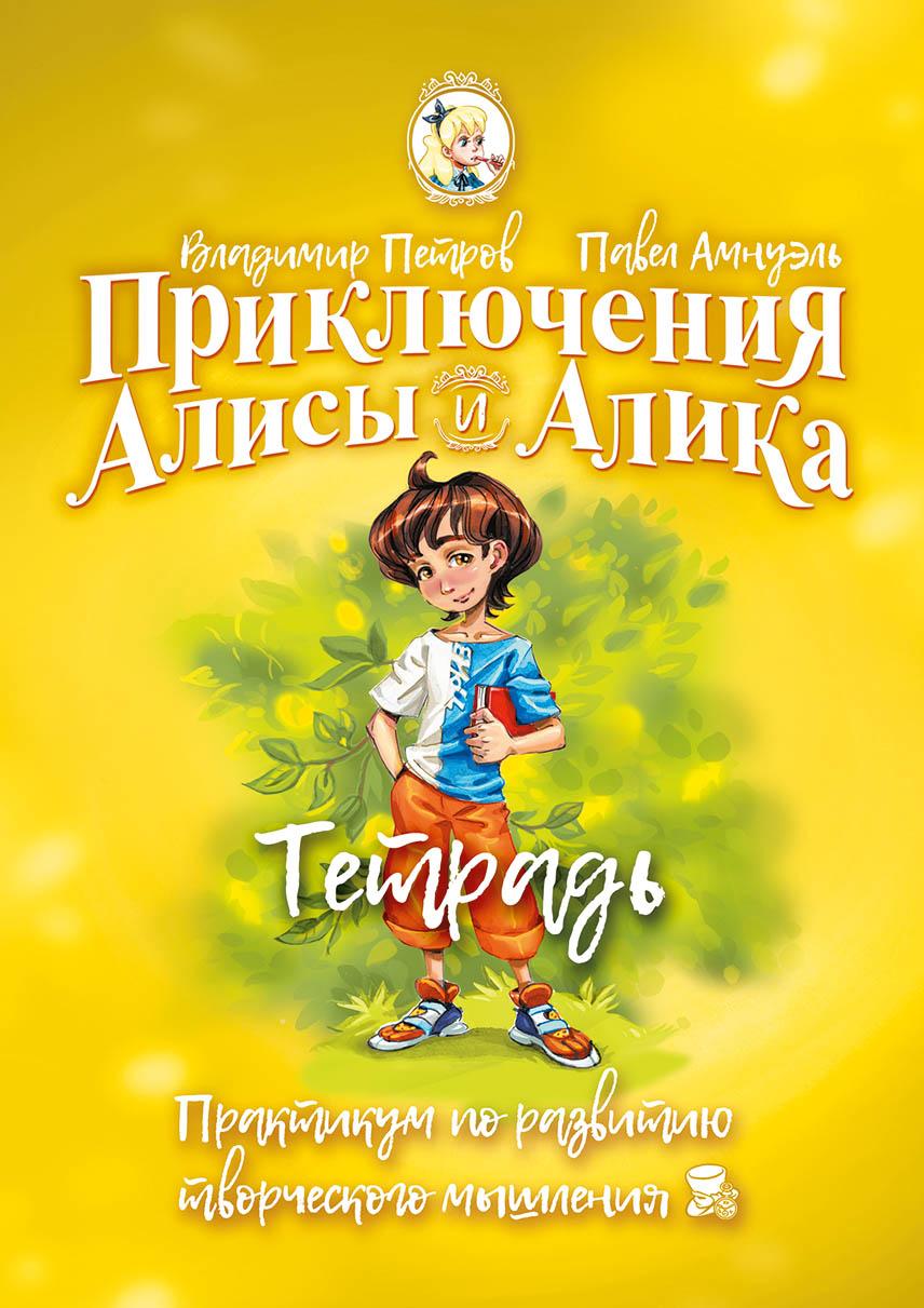 priklyucheniya alisy i alika praktikum po razvitiyu tvorcheskogo myshleniya tetrad