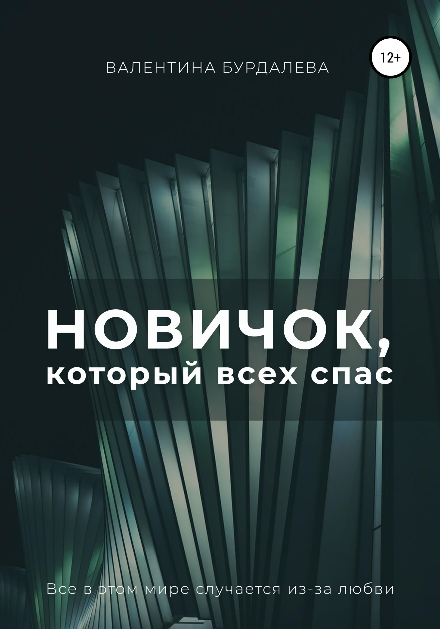 цена на Валентина Бурдалева Новичок, который всех спас
