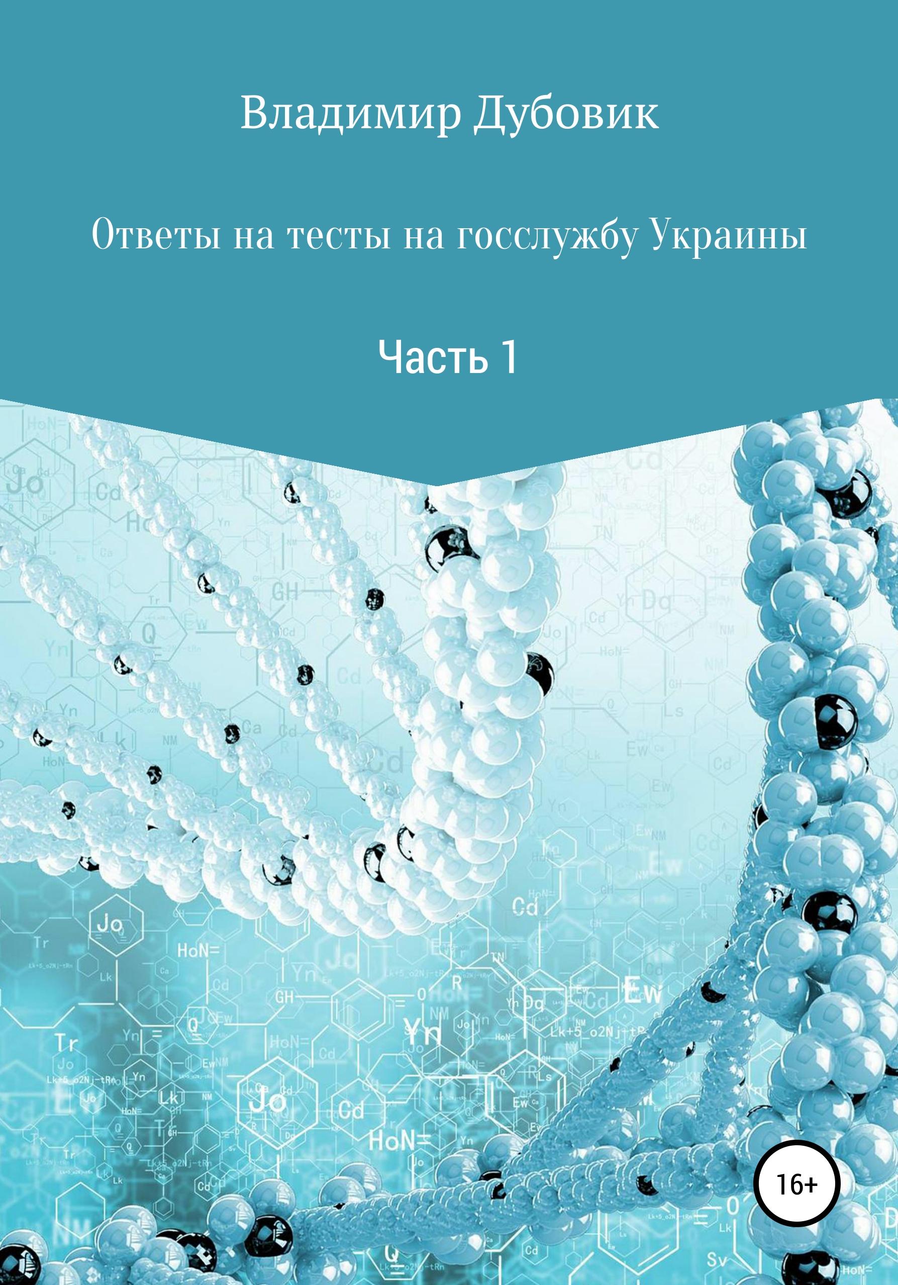 Владимир Дубовик Ответы на тесты на госслужбу Украины. Часть 1