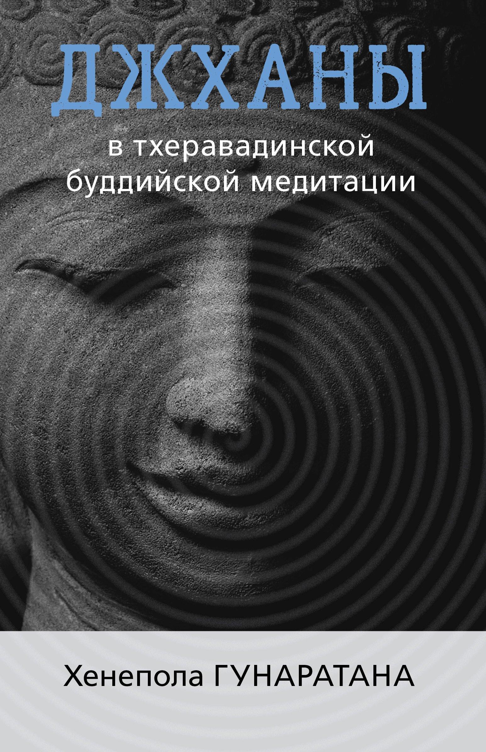 Хенепола Гунаратана, Дмитрий Устьянцев «Джханы в тхеравадинской буддийской традиции медитации»