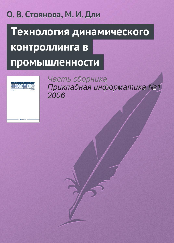 О. В. Стоянова Технология динамического контроллинга в промышленности задачи динамического восстановления для систем с последействием