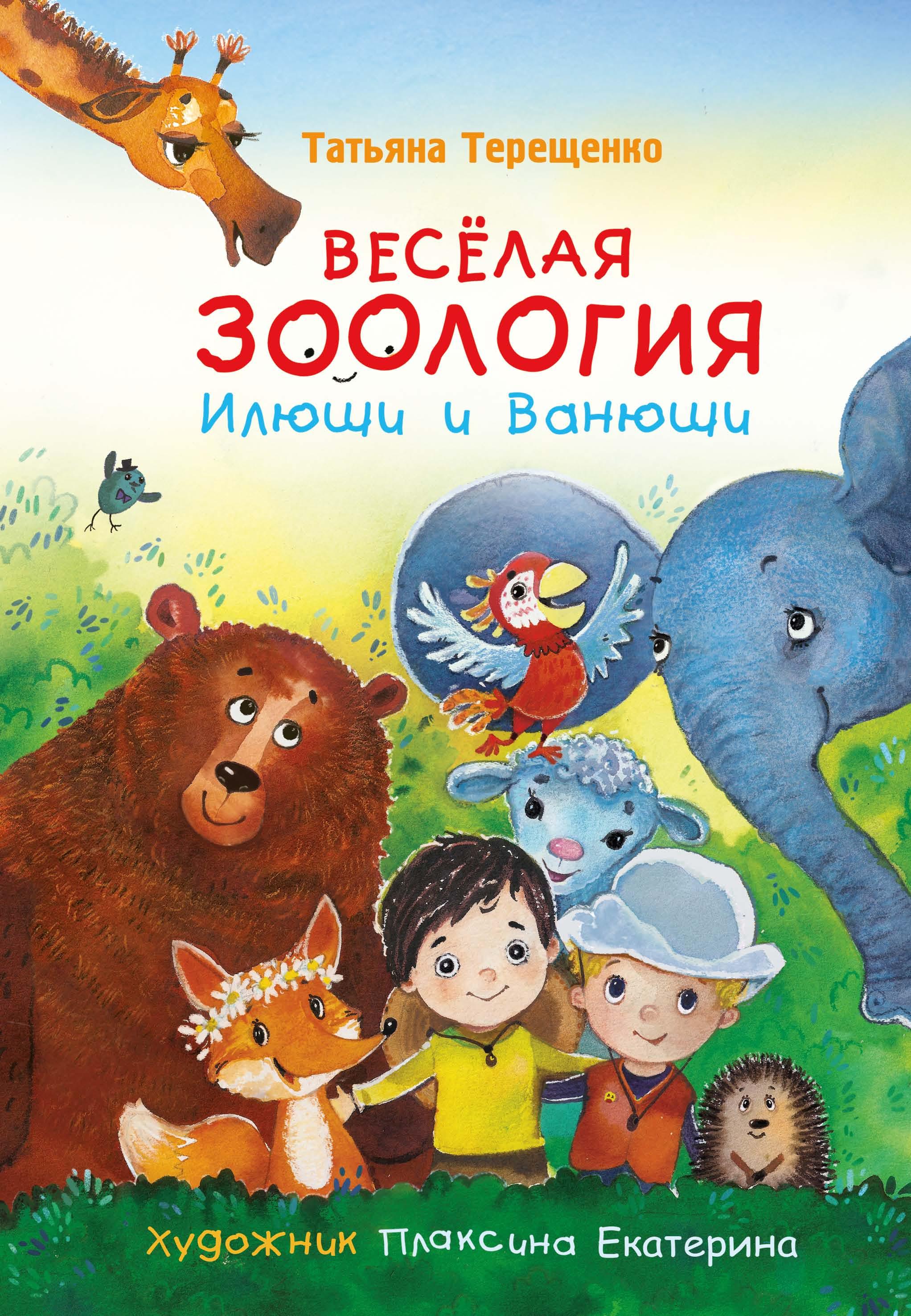 Татьяна Терещенко Весёлая зоология Илюши и Ванюши