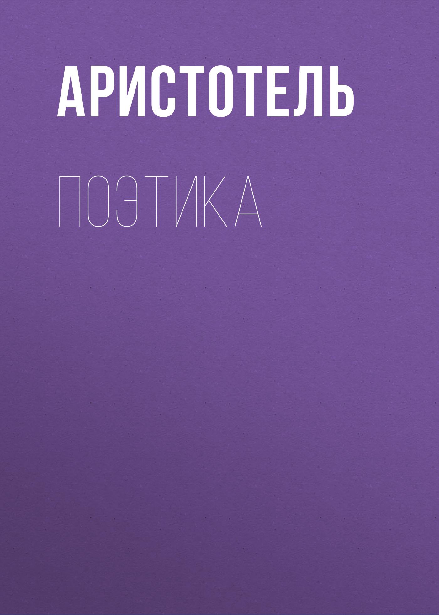 Поэтика ( Аристотель  )