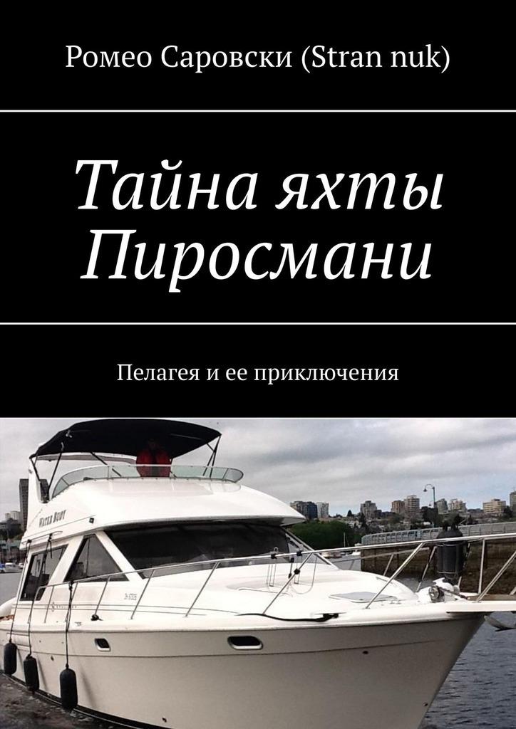 Тайна яхты Пиросмани. Пелагея иее приключения фото