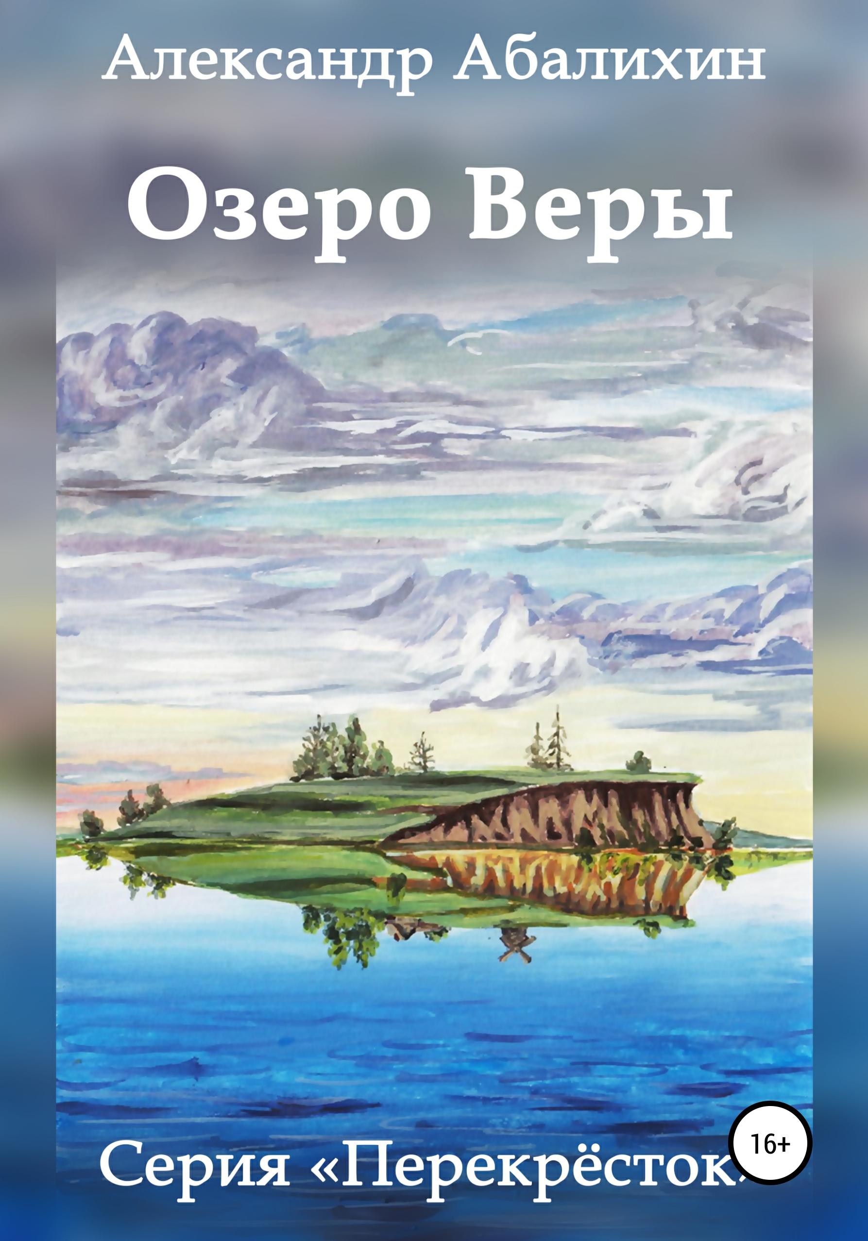 цена Александр Юрьевич Абалихин Озеро Веры онлайн в 2017 году