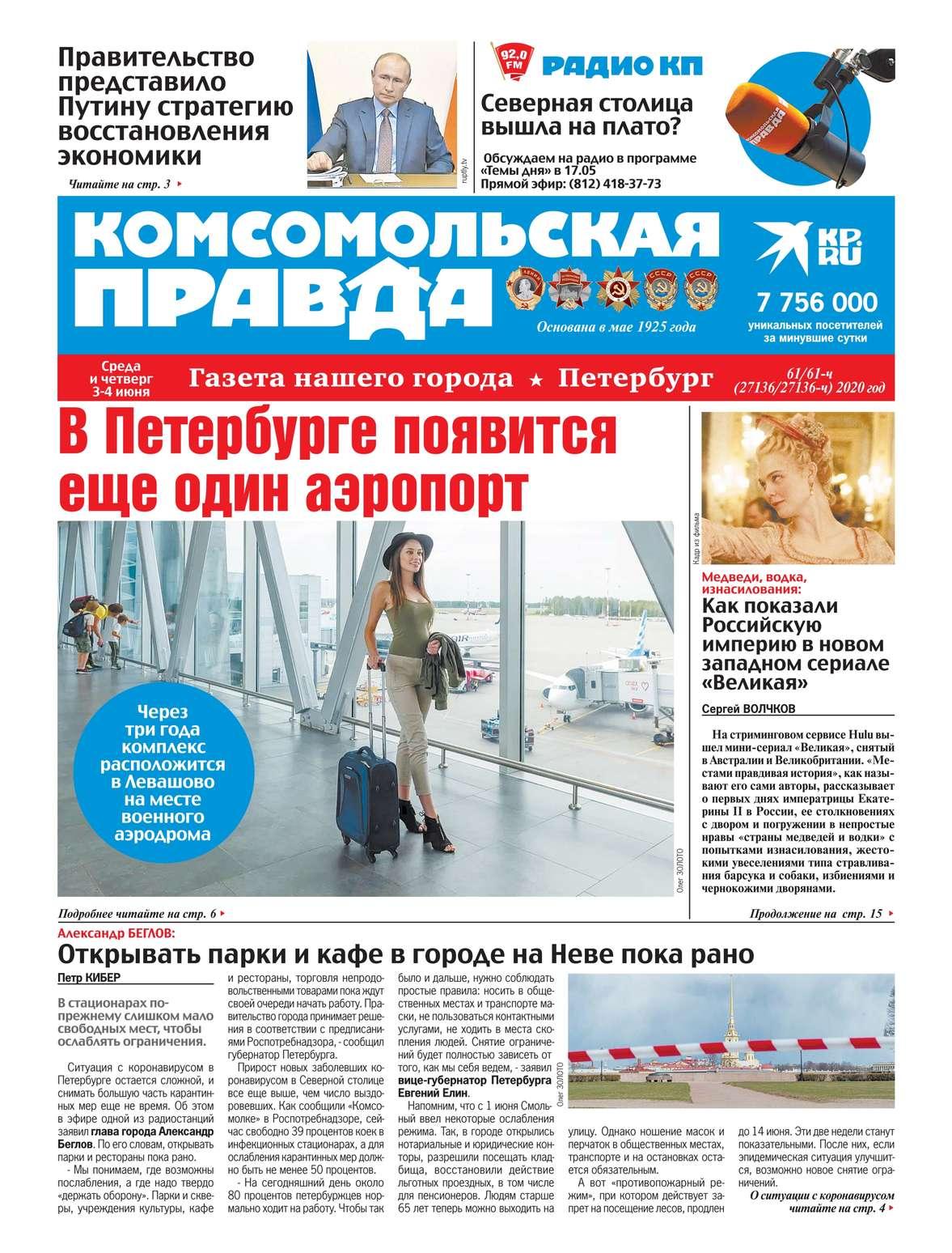 Комсомольская Правда. Санкт-Петербург 61-61ч-2020