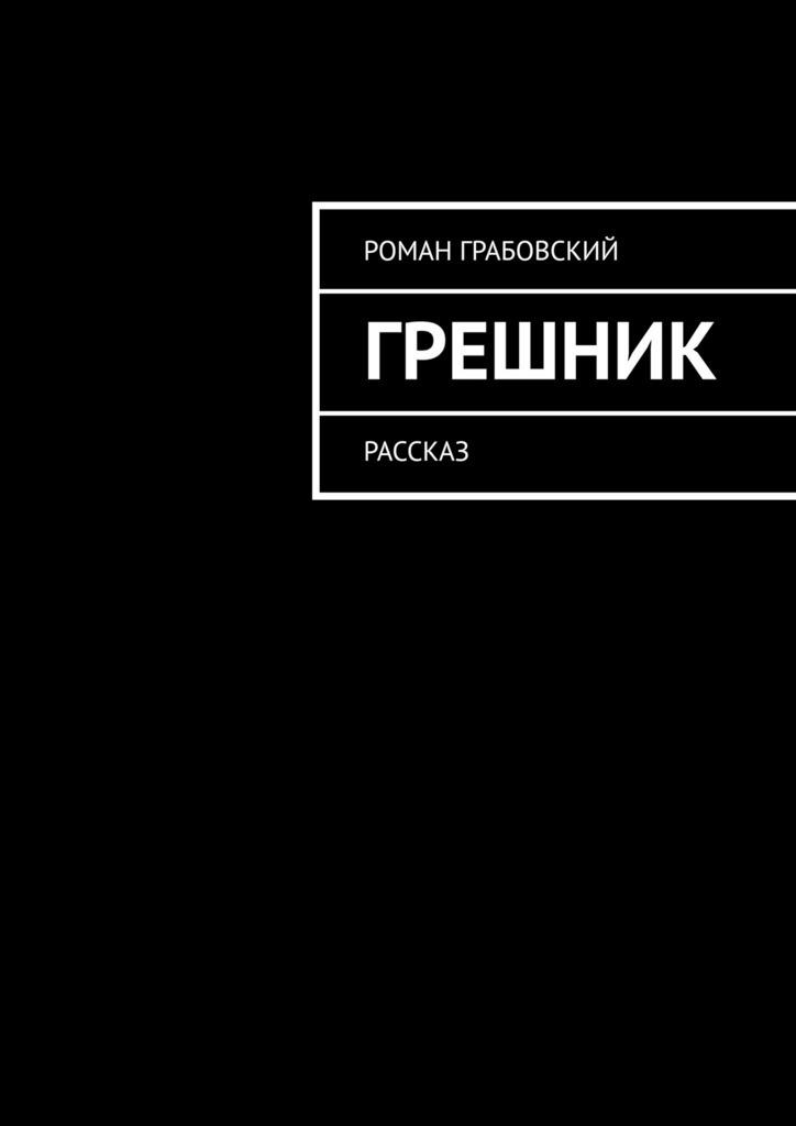 Роман Грабовский Грешник. Рассказ кеннел с на острие ножа роман