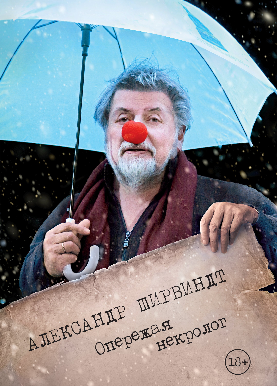 Александр Ширвиндт - Опережая некролог
