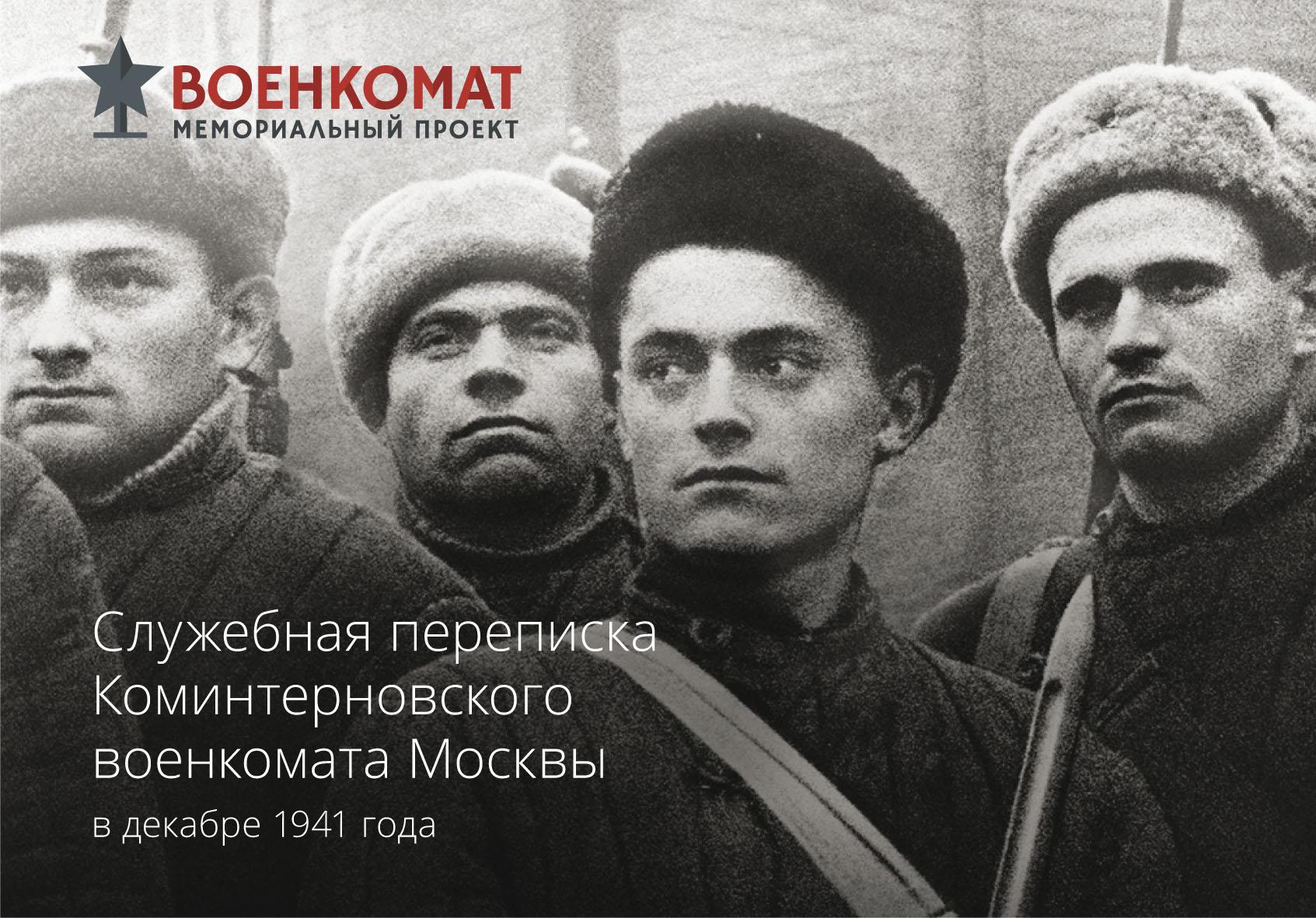 Служебная переписка Коминтерновского военкомата Москвы в декабре 1941 года