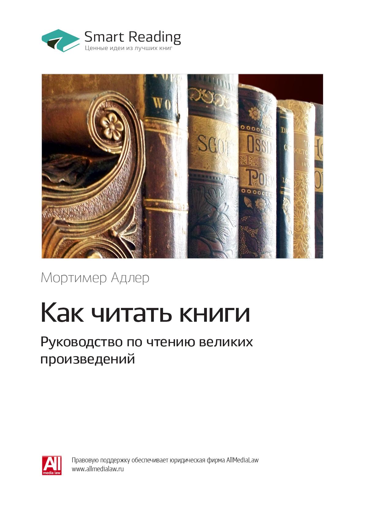 Smart Reading Краткое содержание книги: Как читать книги. Руководство по чтению великих произведений. Мортимер Адлер