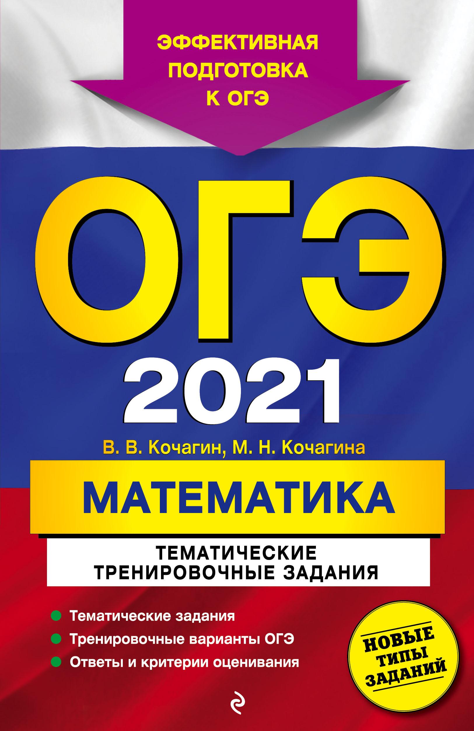 цена на М. Н. Кочагина ОГЭ-2021. Математика. Тематические тренировочные задания