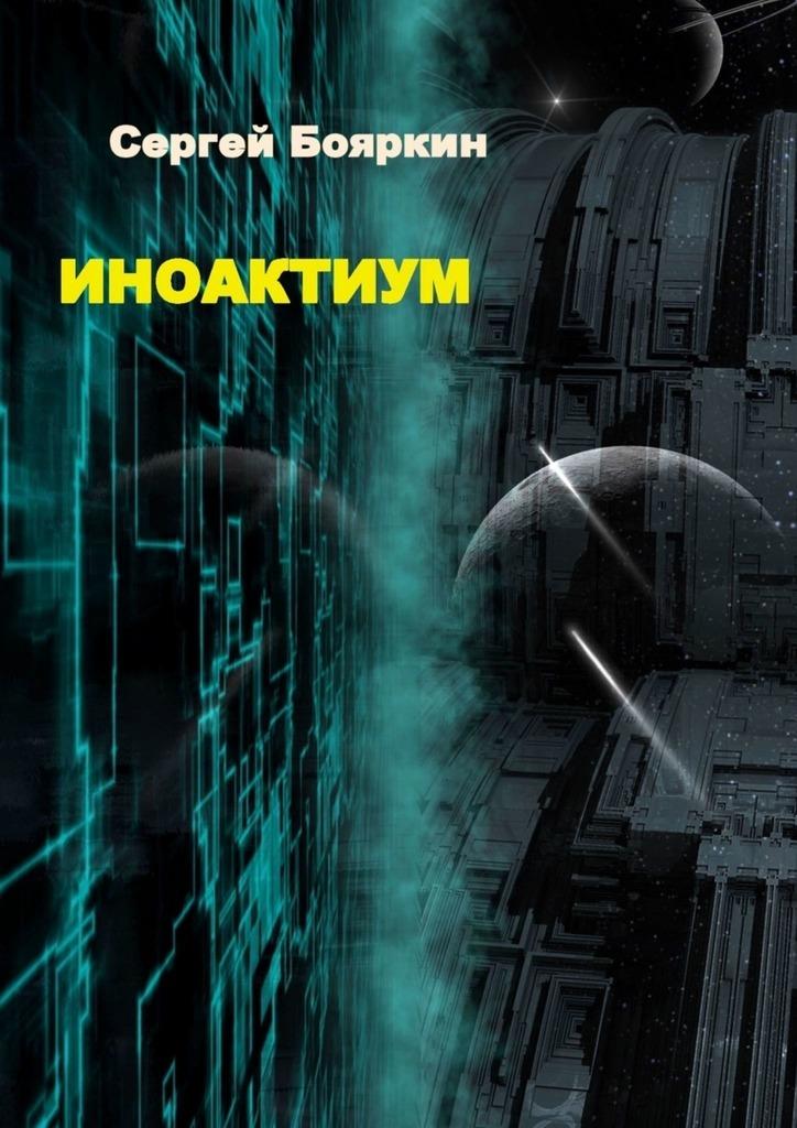Фото - Сергей Витальевич Бояркин Иноактиум виктор евгеньевич бабушкин тайны мироздания