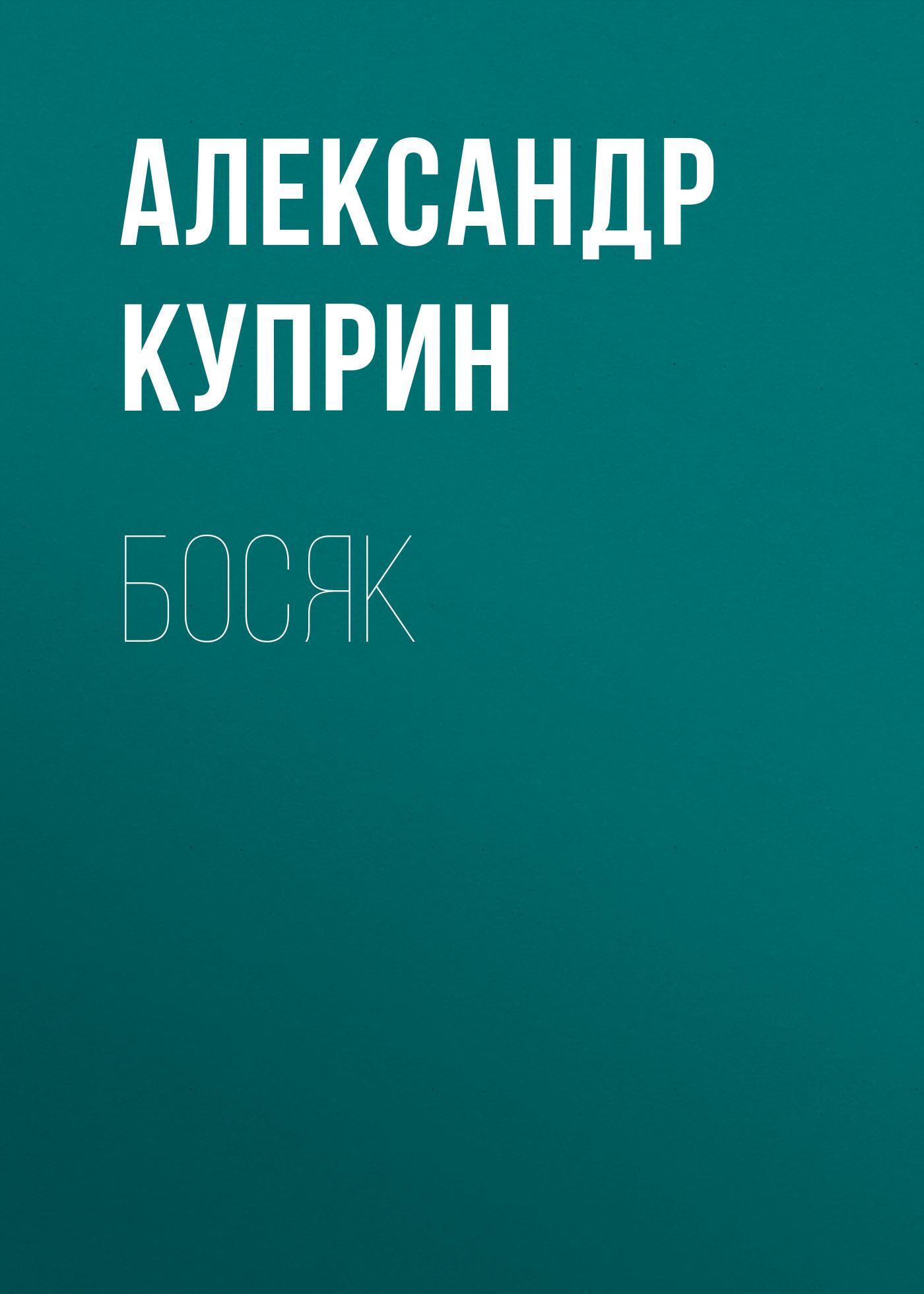 Александр Куприн Босяк