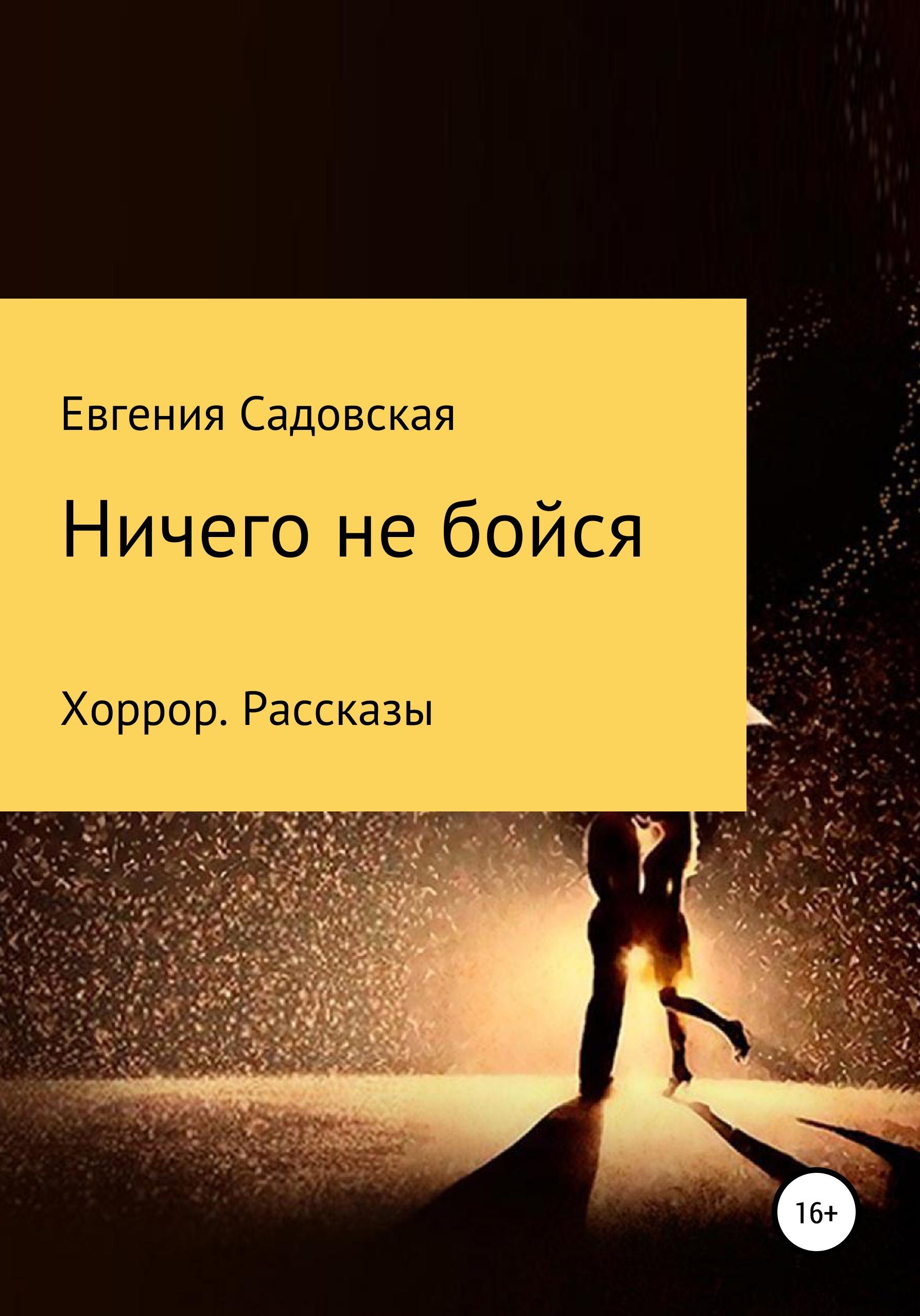 Евгения Олеговна Садовская Ничего не бойся евгения шагурова 10 красивых историй о любви