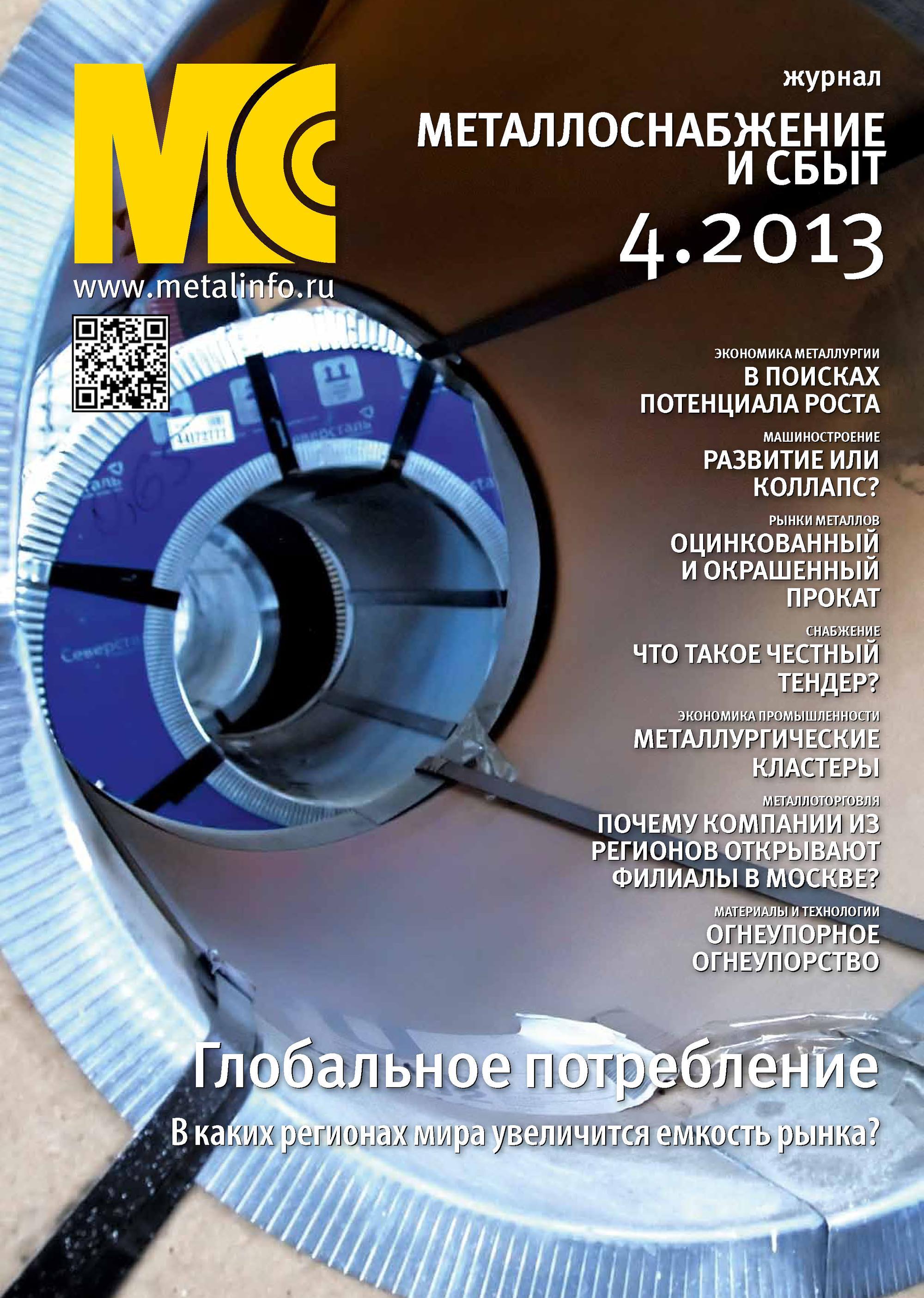 Металлоснабжение и сбыт № 04/2013