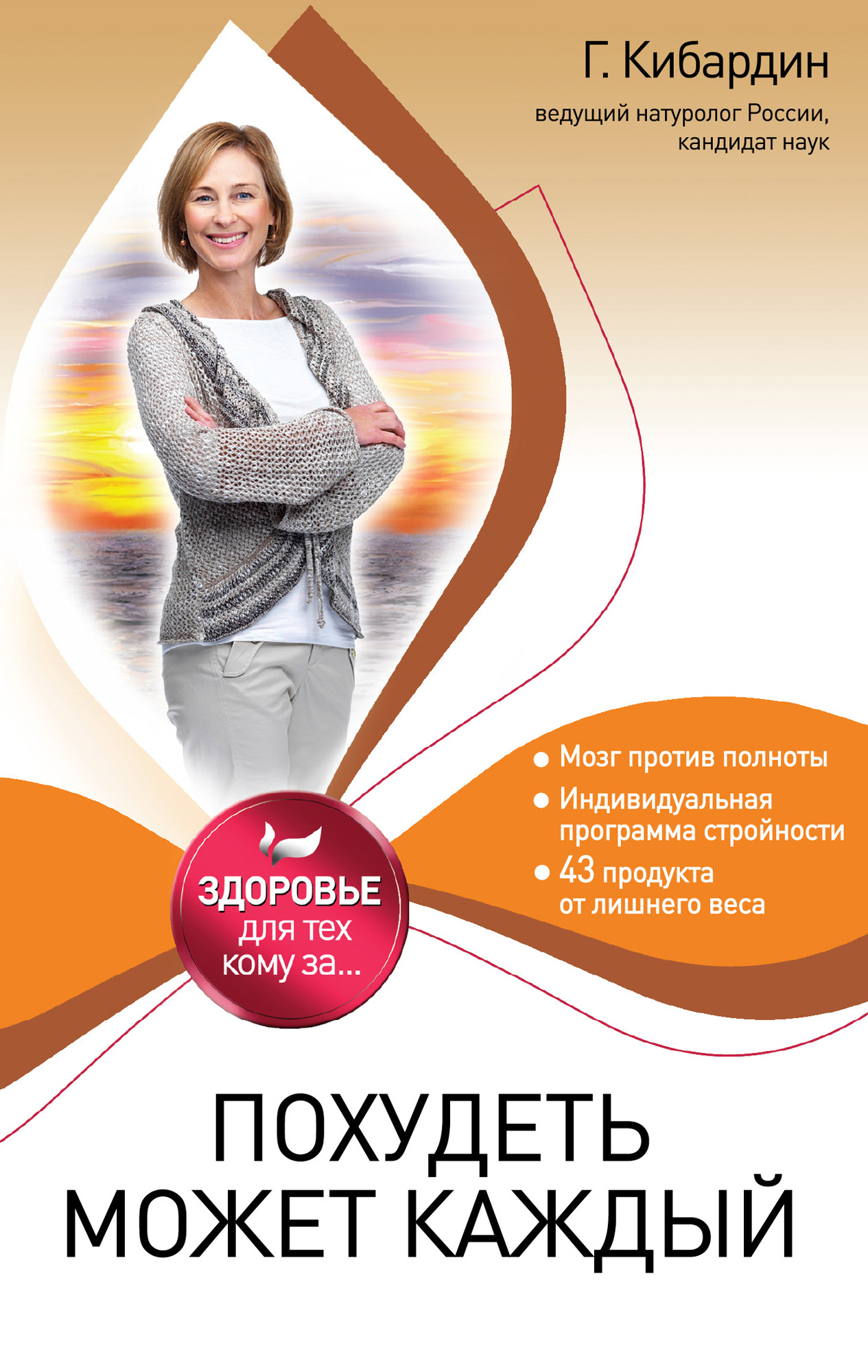 Книги по психологии похудения