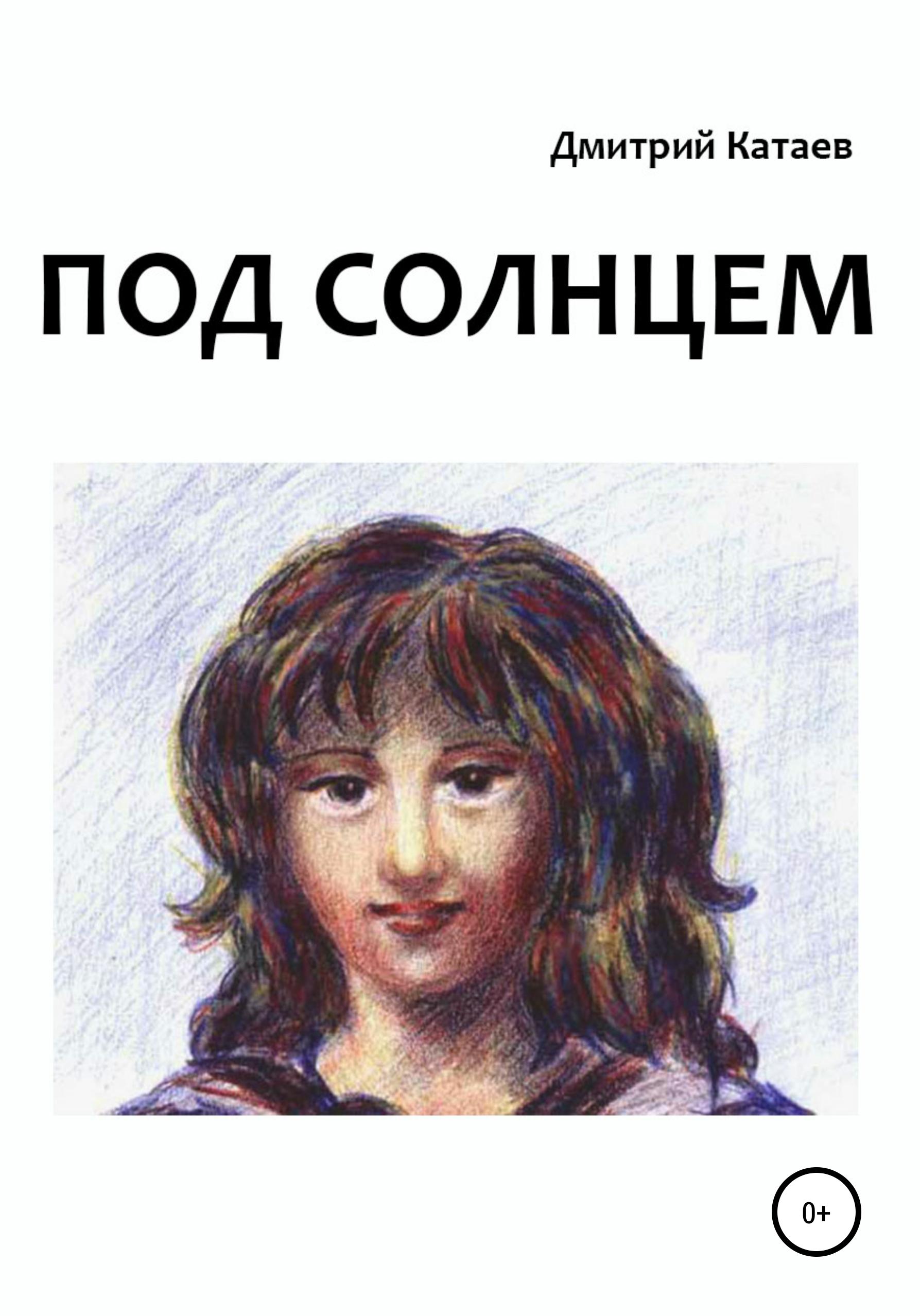 цена на Дмитрий Сергеевич Катаев Под солнцем