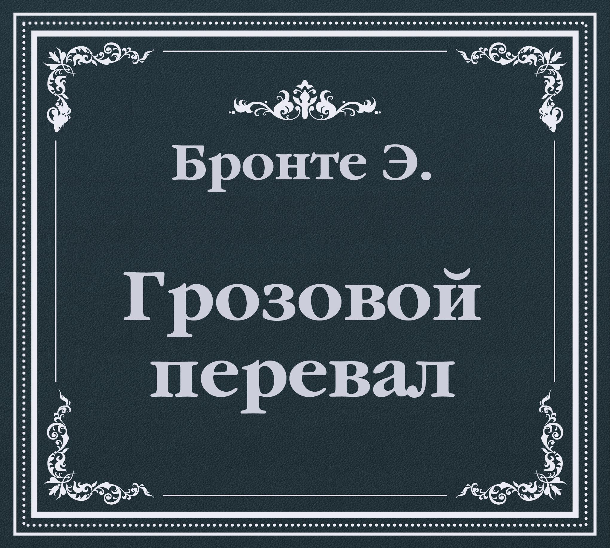 Эмили Бронте Грозовой Перевал (сокращенный пересказ)