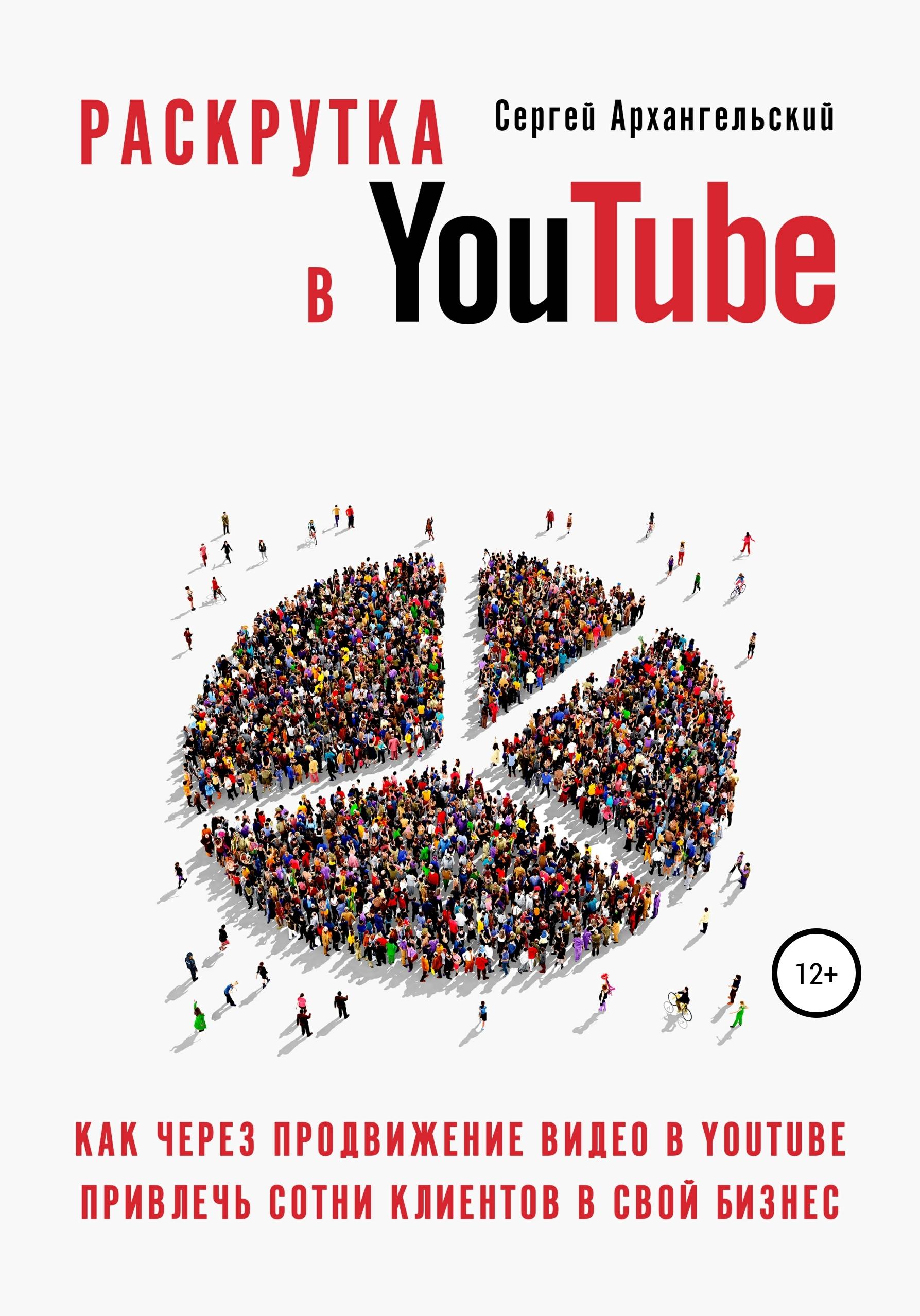 Раскрутка в YouTube: Как через продвижение видео в YouTube привлечь сотни клиентов в свой бизнес