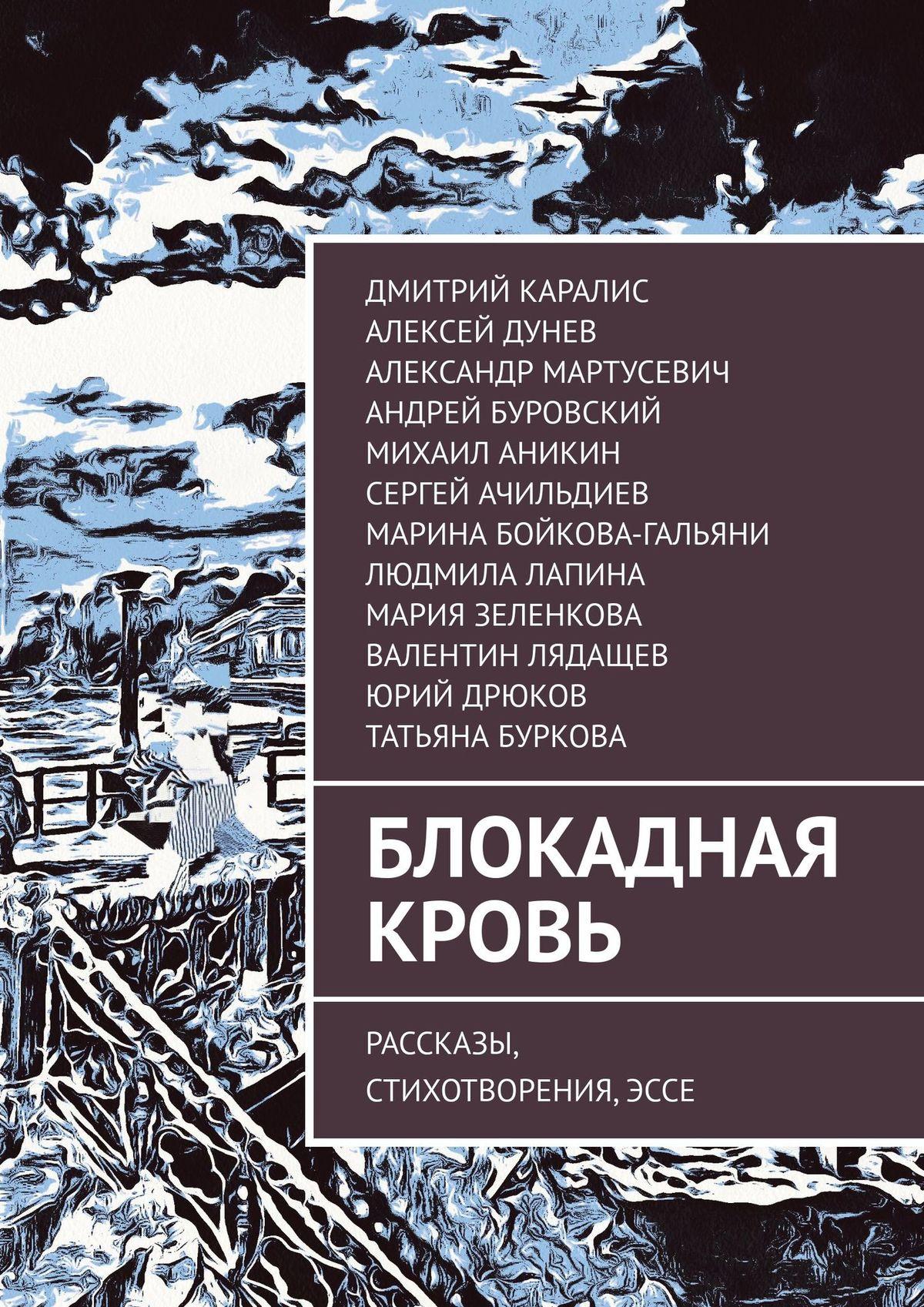 Марина Бойкова-Гальяни Блокадная кровь. Рассказы, стихотворения,эссе марина бойкова гальяни дом на