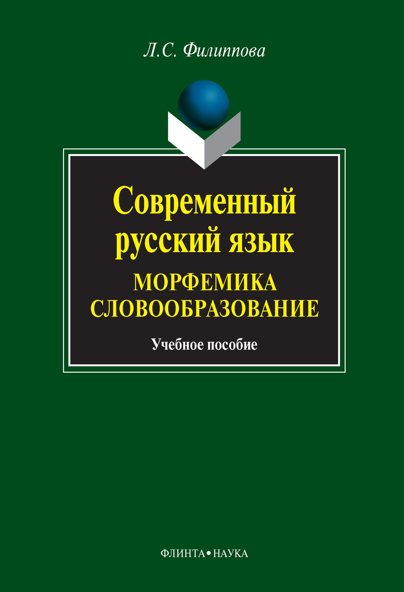 Л. С. Филиппова Современный русский язык. Морфемика. Словообразование. Учебное пособие fineblue f980 retractable mini wireless bluetooth earphones handsfree headset stereo headphone clip mic phone call portable