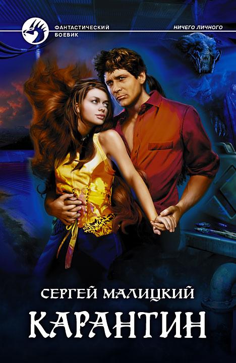 Карантин ( Сергей Малицкий  )