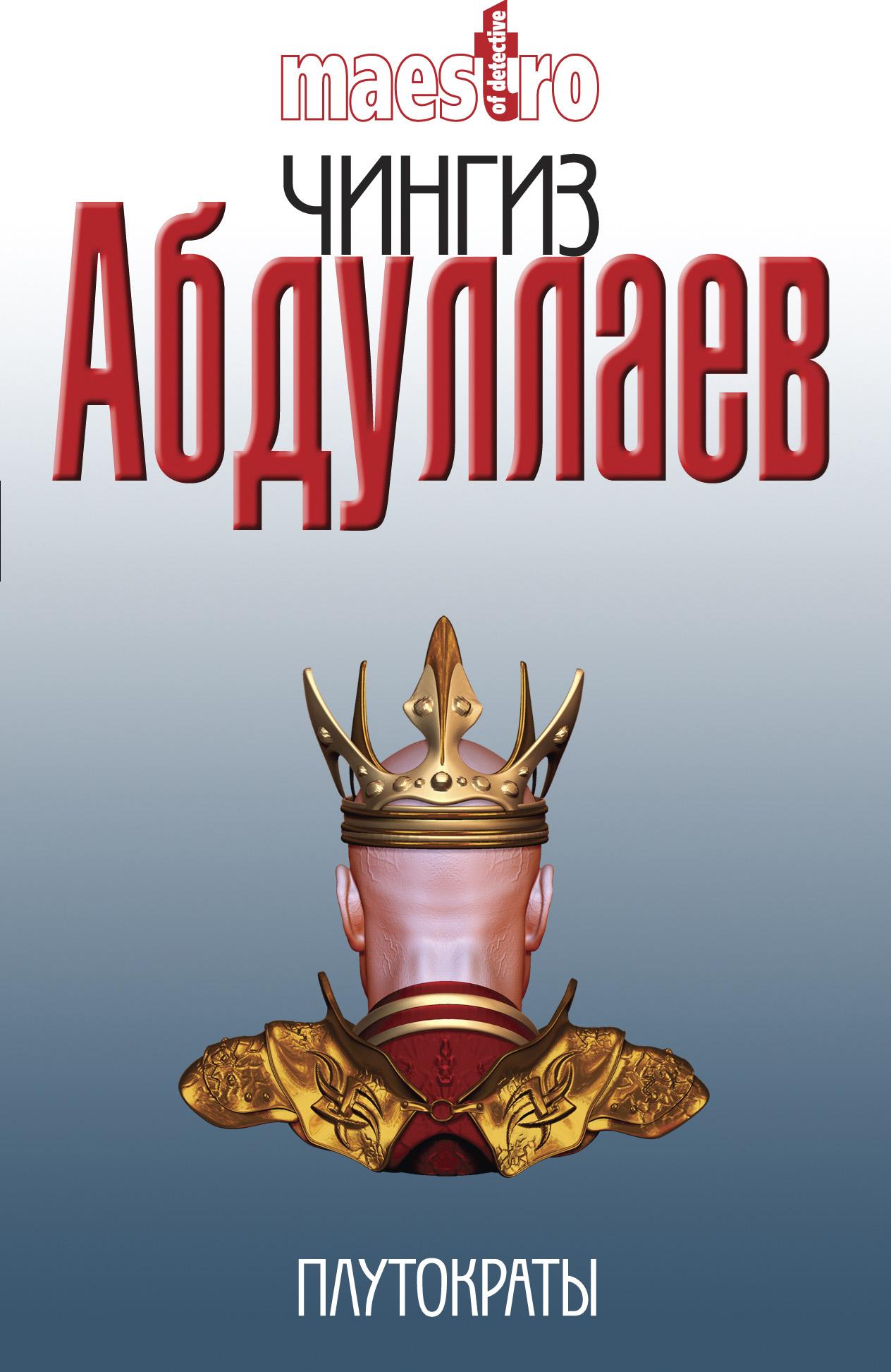Чингиз Абдуллаев Плутократы абдуллаев чингиз акифович связной из багдада