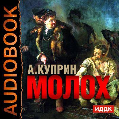 Александр Куприн Молох. Allez!. Лолли specialized allez compact 2013