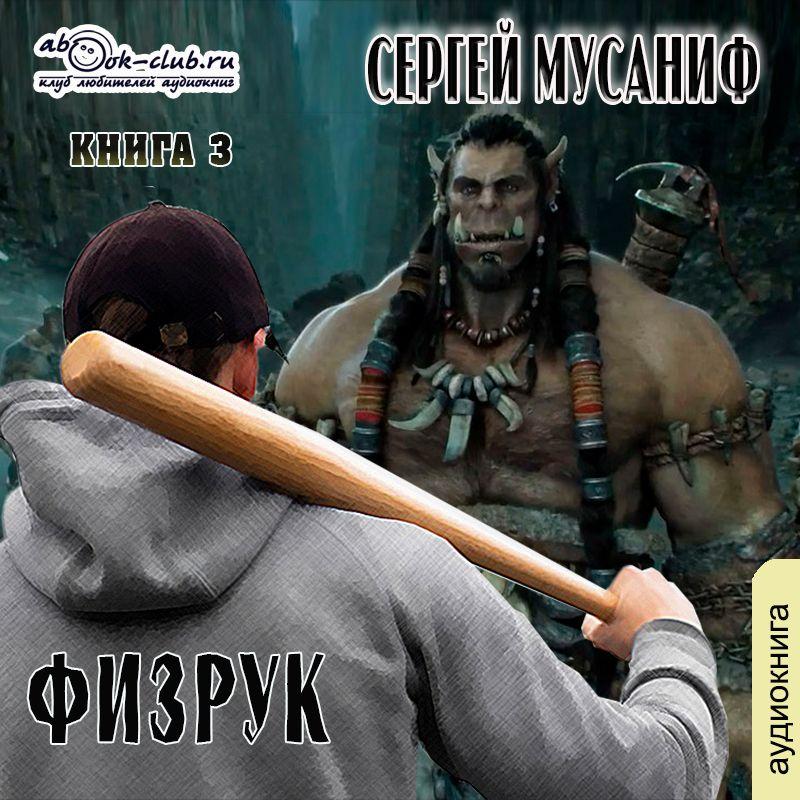 Сергей Мусаниф Больше чем Физрук. Книга 3