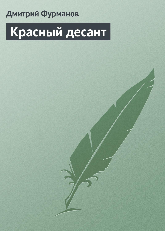 Дмитрий Фурманов Красный десант казачество россии