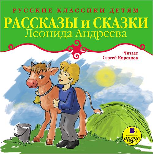 Рассказы и сказки ( Леонид Андреев  )
