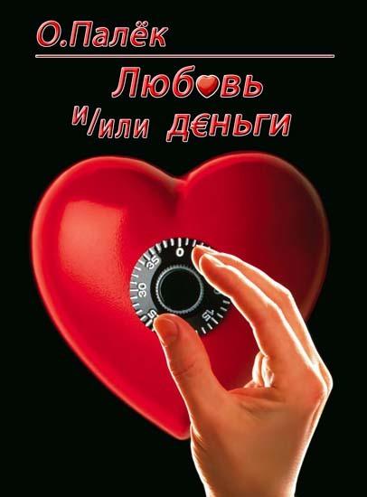 О. Палёк Любовь и/или деньги