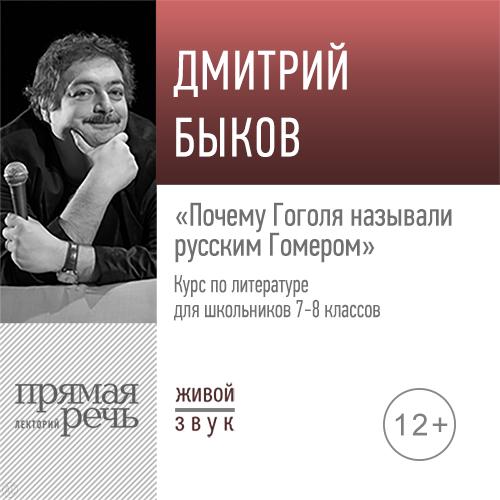 Лекция «Почему Гоголя называли русским Гомером»