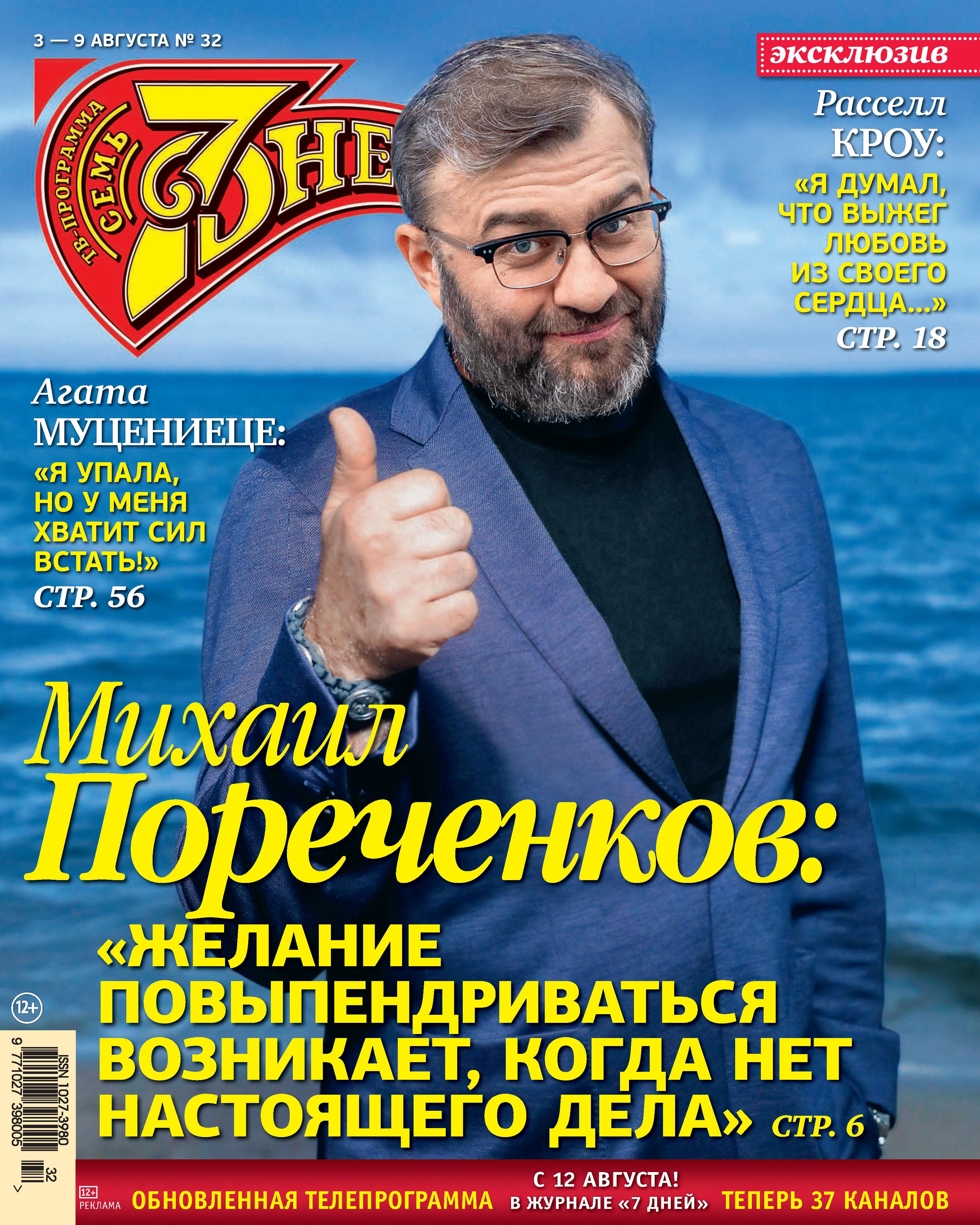 Семь дней ТВ-программа №32/2020