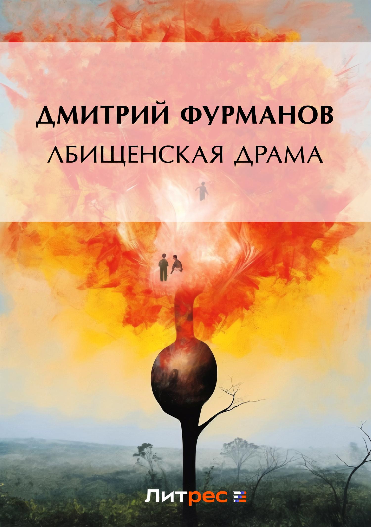 цена на Дмитрий Фурманов Лбищенская драма