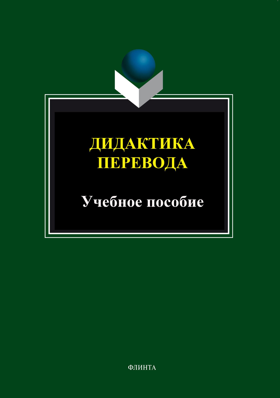 Дидактика перевода. Хрестоматия и учебные задания: учебное пособие