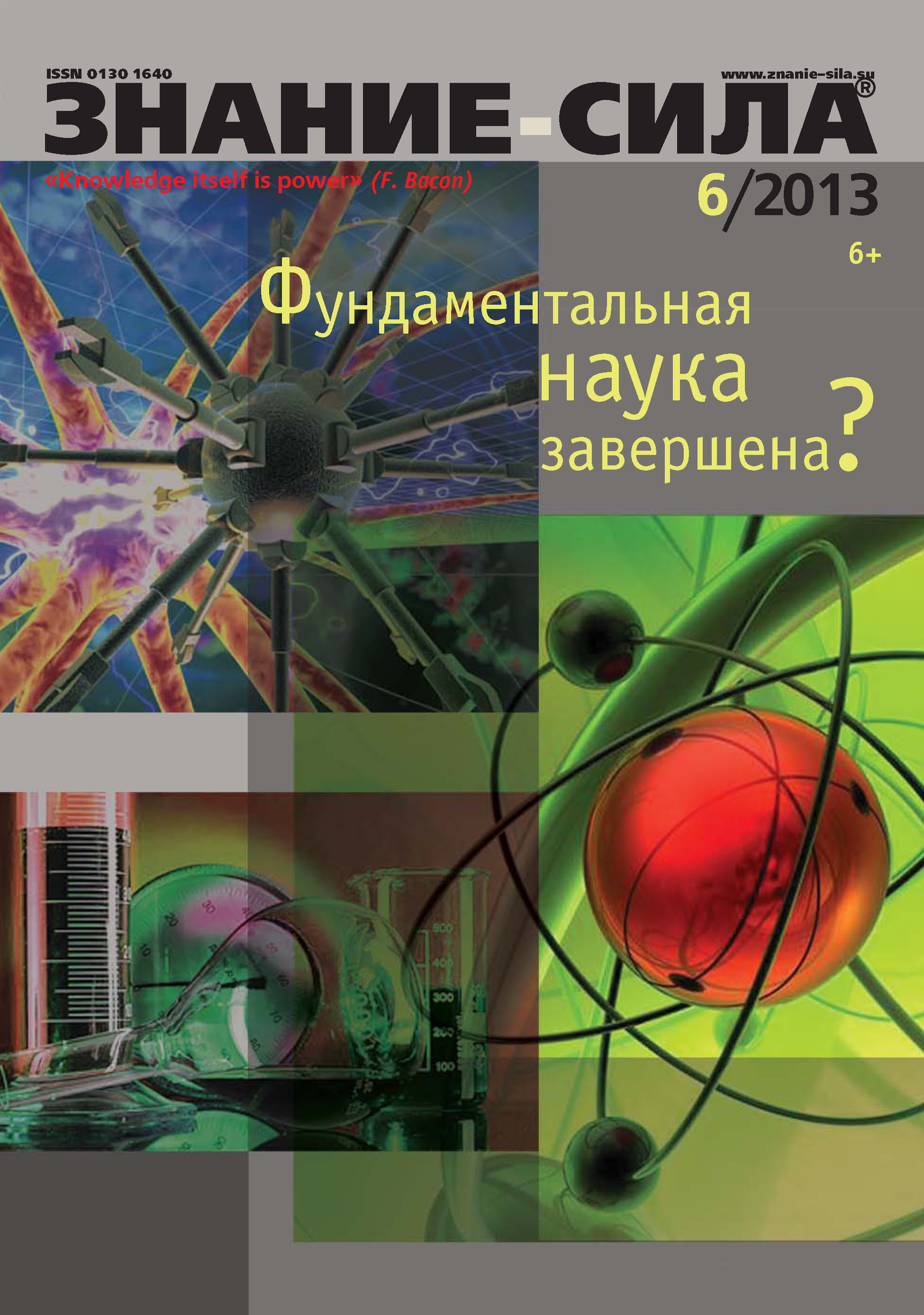 Журнал «Знание – сила» №06/2013