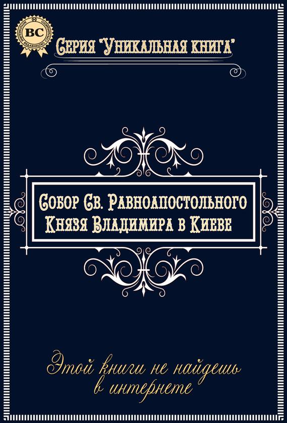 Собор Святого Равноапостольного Князя Владимира в Киеве