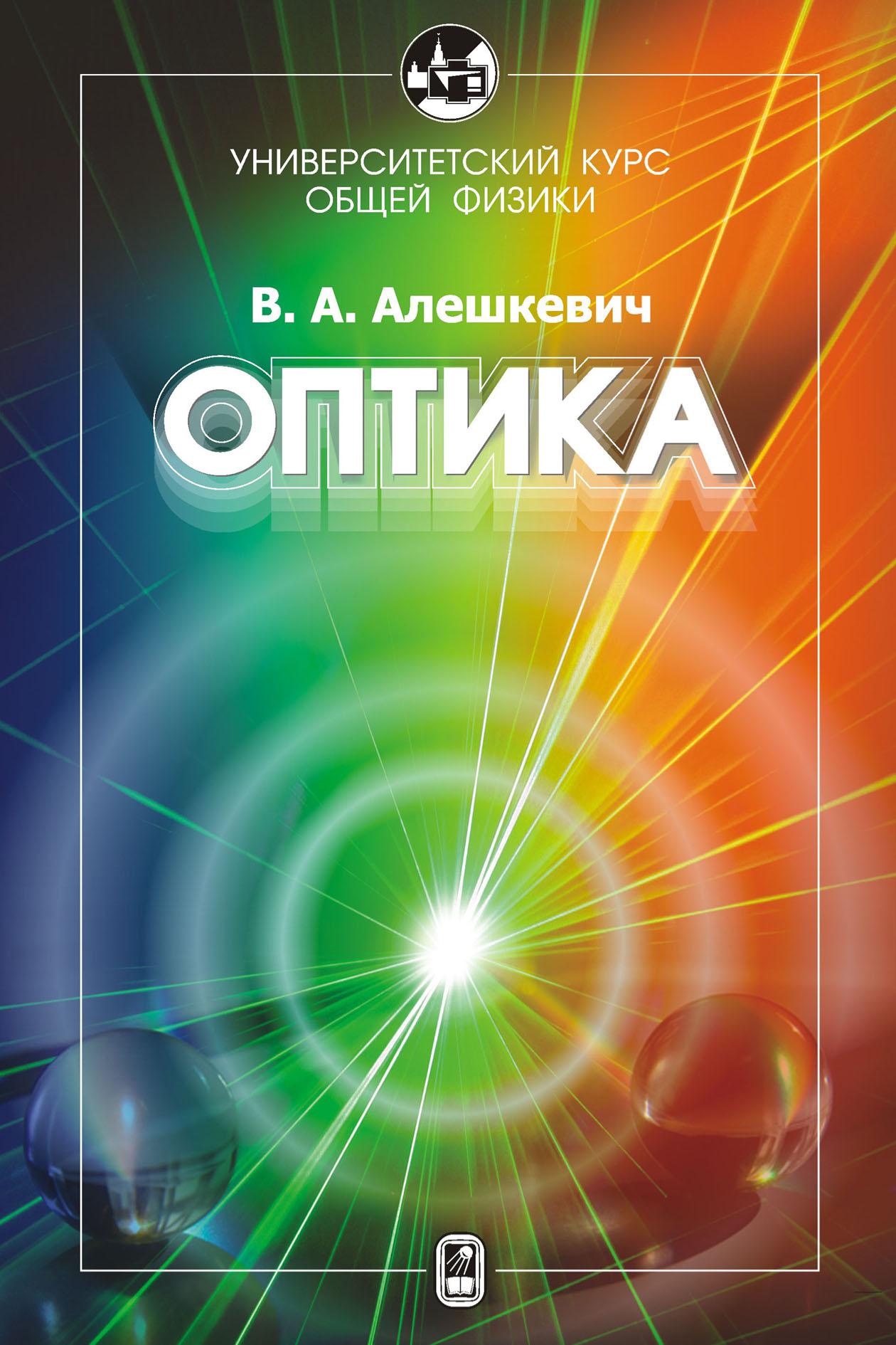 Фото - В. А. Алешкевич Курс общей физики. Оптика оптика
