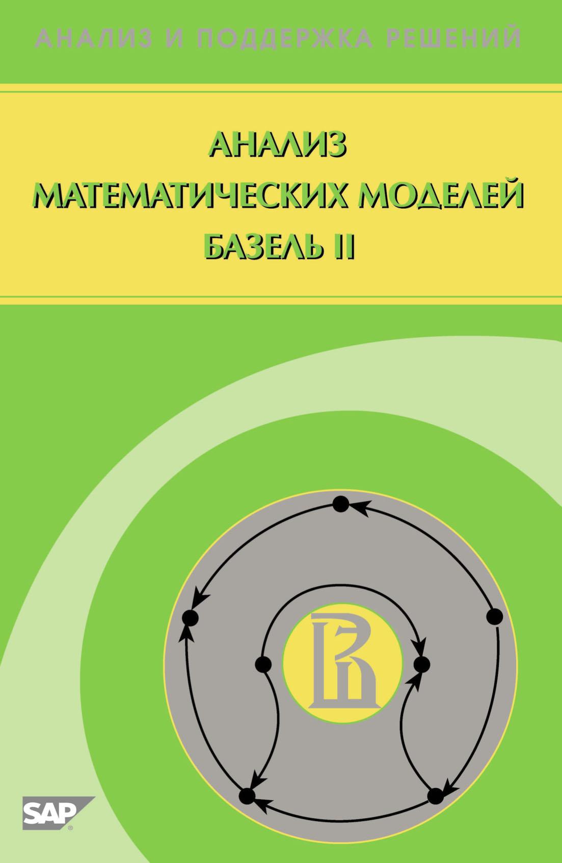 Г. И. Пеникас Анализ математических моделей Базель II