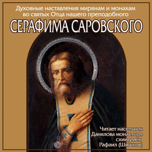 преподобный Серафим Саровский Наставление преподобного Серафима Саровского шас о