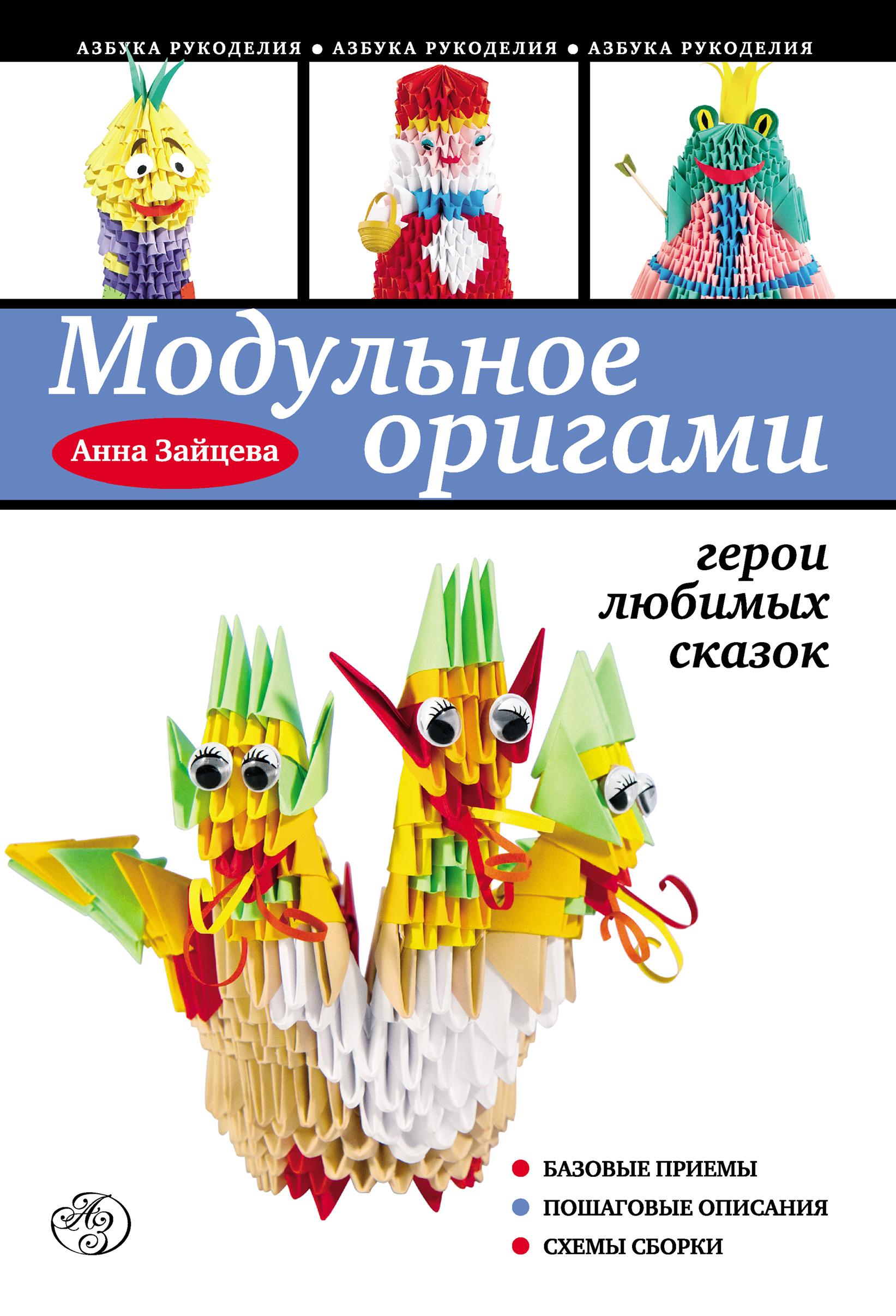 Анна Зайцева Модульное оригами: герои любимых сказок cms 23 61 статуэтка клоун pavone